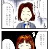 四コマ29「夢」
