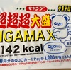 【買物】ペヤングやきそば超超超大盛りGIGAMAX