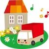 新居探し 一人暮らし編「間取り、家賃、注意点など」 重要な条件とは?