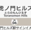 #289 虎ノ門ヒルズ駅は2020年6月6日開業 晴海ライナー、いいとこ走ってる