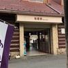 箱根旅行記