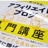 【本のレビュー】『今日からはじめて、月10万円稼ぐアフィリエイトブログ入門講座』――かなり現実的に月10万円稼ぐが見えてくる一冊。