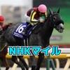 2018年 5月 6日 NHKマイルの巻!