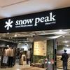 都内でキャンプ用品の「スノーピーク」は二子玉川の高島屋店が熱い!