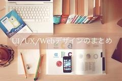 Vol.20 UI/UX/Webデザインのまとめ - 『 ユーザーファーストデザインのいままでとこれから | UX MILK 』など 5件