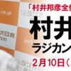 村井邦彦のラジカントロプス2.0 第4弾!