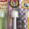 ワンコ歯ブラシ14本まとめ買い!