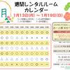 【1/13(月)〜 1/19(日)】最新週間レンタルルーム情報