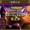 【DQウォーク(13)】イベントクエスト第2章をクリア!全5話