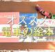 【子鉄】電車の絵本まとめ
