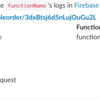 Cloud Functions は global 変数から Function Name などを取得できる