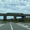 【オススメ情報】富士サファリパークの見所をご紹介!!