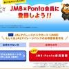 JMBPontaカード到着