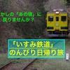 「いすみ鉄道」お気楽な男2人が房総横断!まったりのんびり電車旅ぃ