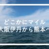 JALの「どこかにマイル」旅行記!伊丹発熊本に行ってきました!!
