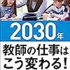 『2030年教師の仕事はこう変わる!』は教育者のバイブルだと思う