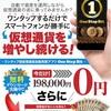 ビットコイン自動収集アプリ198,000→無料