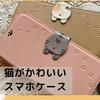 【猫がかわいいCocotteスマホケース】太めのストラップが便利でオススメ