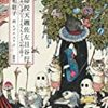 穏やかな魑魅魍魎:『御命天纏佐左目谷行』 日和聡子 講談社 2014年