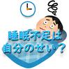 【質の良い睡眠!?】睡眠不足を解消する方法について考えてみる