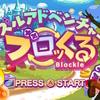 【ゲームUI】「パズルアドベンチャー ブロッくる」