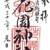 花園神社(東京・新宿)の御朱印と御朱印帳