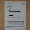 ≪公害防止管理者≫ 平成30年 管理番号及び免除方法のご案内が到着しました!!