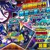 新SS『ビューティー・イザナミ』『花鈴・ザ・忍道』