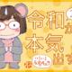抱負は『令和(2年)から本気出す!』⋯?(^^;)
