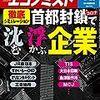 週刊エコノミスト 2020年04月28日号 コロナ 首都封鎖で沈む浮かぶ企業/量子暗号がすごい/ゲームの未来
