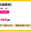 【ハピタス】ブランドファン【店頭買取】で2,400pt(2,160ANAマイル)!