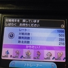 【SM/シングル】S1使用パーティ・最終結果など