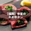 【福岡】ネギ牛タンで話題の『参星』はリーズナブルで最高の焼肉屋さん