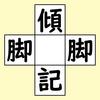 【脳トレ】漢字穴埋め 239問目