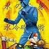 【2018/06/29 16:46:29】 粗利524円(15.4%) 愛の戦士レインボーマンVOL.3 [DVD](4988104100207)