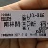 No.81 小田急電鉄 普通回数券(南林間~新宿/多機能券売機発券・クレジット購入)
