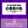 勝手に…シリーズ!笑♡8/23(日)配信のお知らせ☆『第24回 堂本剛 独演会 小喜利の私』