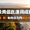 ◆2019.1.19~2019.1.26◆投資信託の運用実績【おすすめ投資信託ベスト3をSB I証券で積み立て】