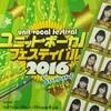 『ユニット・ボーカルフェスティバルVol.3 2016 Summer』