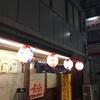 金太郎@新宿御苑前