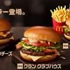 マクドナルド、新レギュラー「グラン」のおいしさを評価してツイートするとマックカード3000円が抽選で当たるキャンペーンを開催