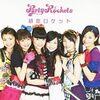 【アイドルレコメンド】『初恋ロケット / Party Rockets』