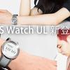 【本日より予約開始】FES Watch UL(フェスウォッチ ユーエル)が、遂に誕生。