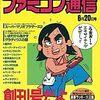 ファミコン通信創刊号がamazonのオンデマンド印刷で10月3日に復刻!