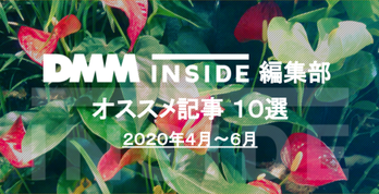 DMM inside編集部オススメ記事 10選(2020年4月~6月)