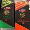 亀田製菓:亀田の柿の種(おいしい新潟えだ豆・おいしい新潟南蛮えび)/大豆でつくったおゆるしジャーキー(ブラックペッパー、レモンペッパー)/ハッピーターンやみうまペッパーチーズ