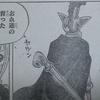 週刊少年ジャンプ(2014年09号)の感想