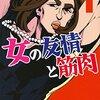 読めばモリモリ元気になる! 『女の友情と筋肉』 1巻~6巻 感想
