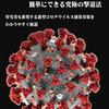 中韓感染者呼び込んで日本中のお札や硬貨にウイルス!銀行員が感染