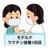 モデルナ/武田製薬の新型コロナウイルスワクチン1回目の副反応(1日目、2日目、3日目、10日目)